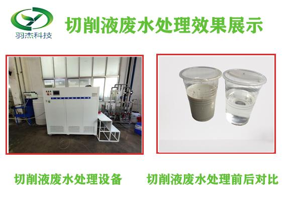 乳化液废水处理设备较好的厂家