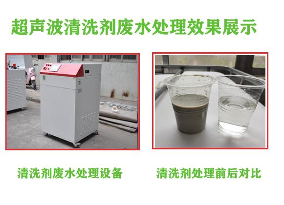 超声波清洗剂废水处理设备效果展示.png