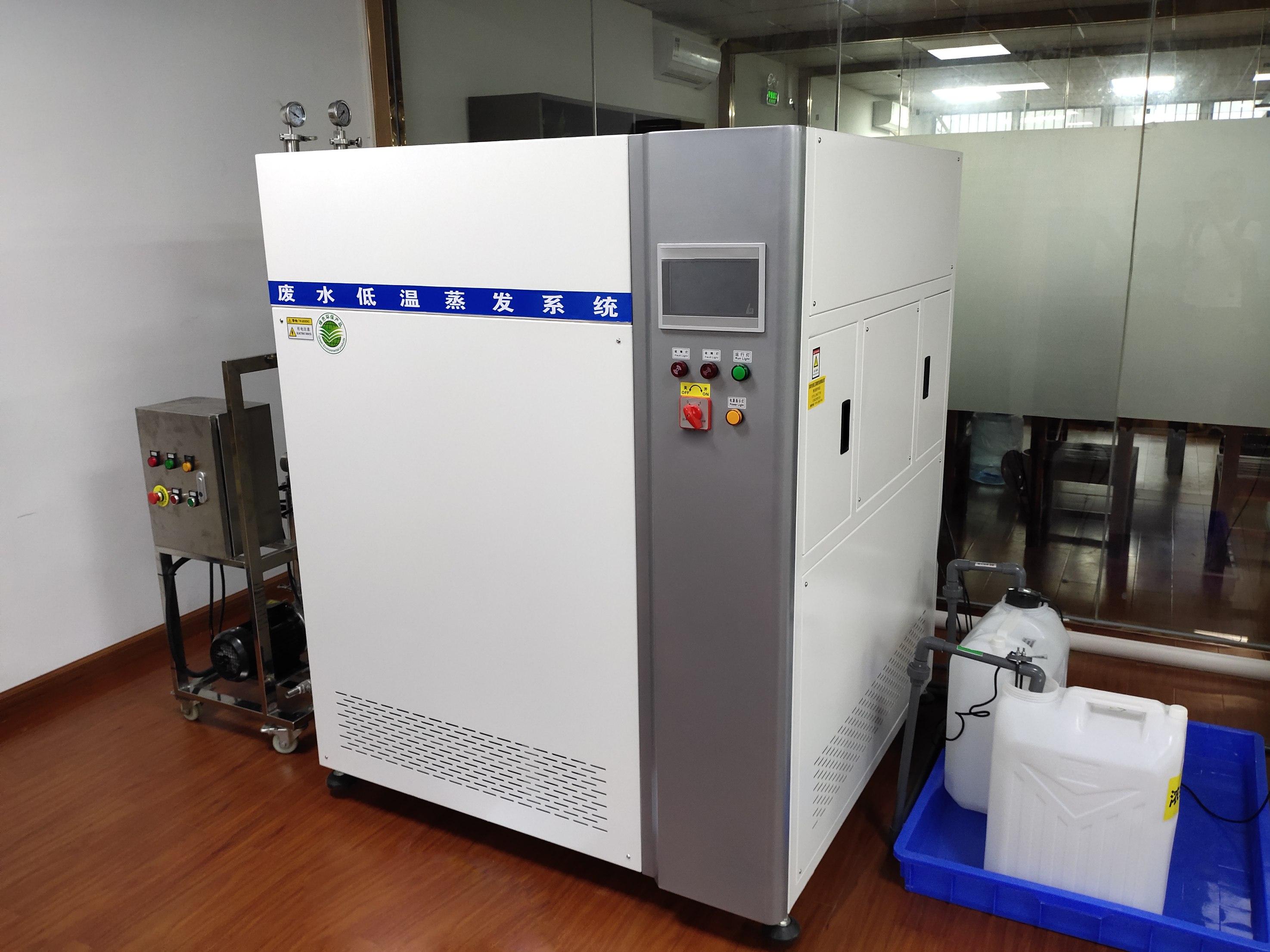 低温蒸发器设备.png
