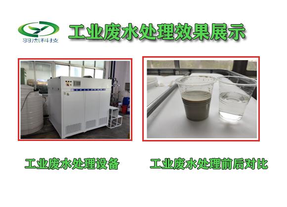 拉丝液废水处理设备