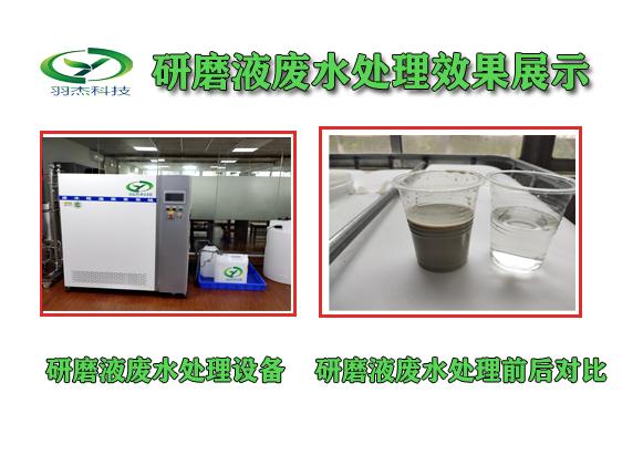 研磨废水回用设备