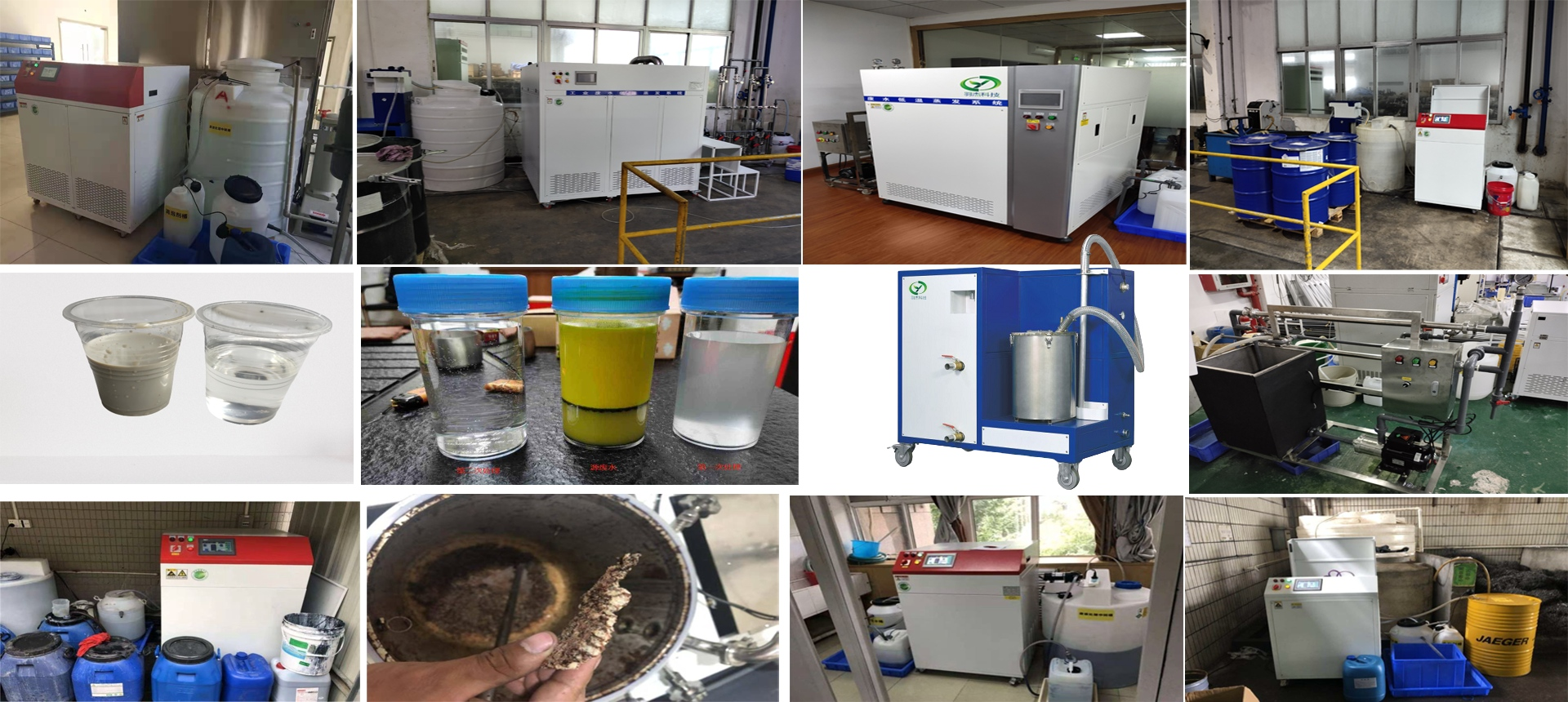 切削液废水处理设备.png