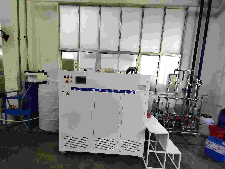 乳化切削液废水处理设备